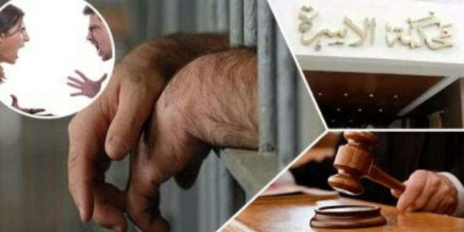 لو الزوج طال غيبته.. التفريق بين الزوجين لغيبة الزوج أو حبسه بين القانون والفقه