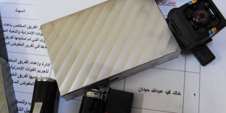 قطر وخلايا التجسس أسلوب حياة.. تنظيم الحمدين يستهدف التحالف العربي في اليمن (صور)