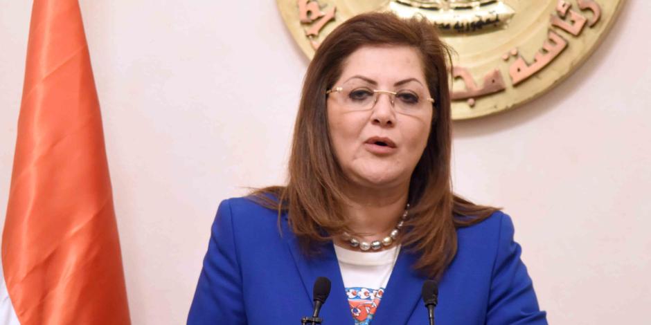 وزيرة التخطيط: مبادرة دعم المنتج المحلى تستهدف الوصول لـ64 مليون مواطن