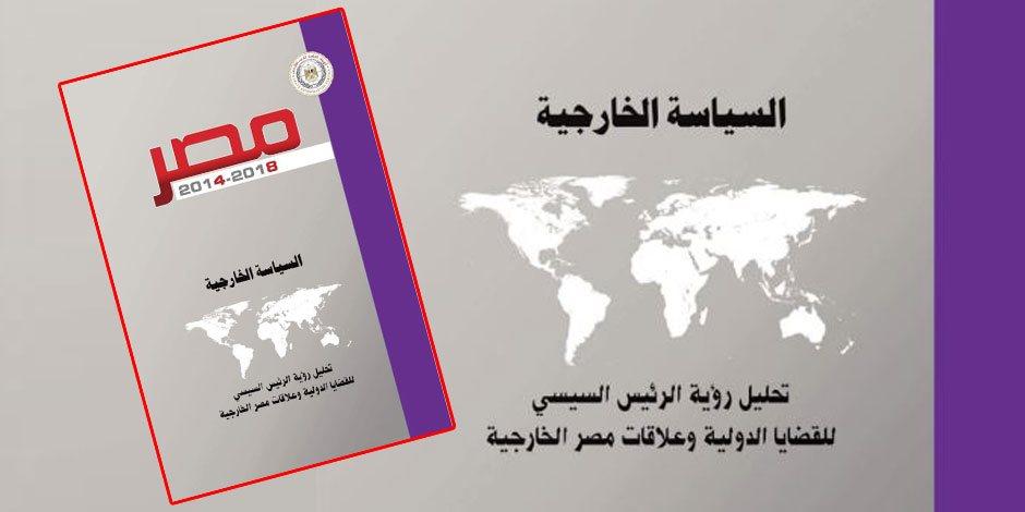يكشفها كتاب هيئة الاستعلامات: ملامح سياسة مصر الخارجية واستقلال القرار في عهد السيسي
