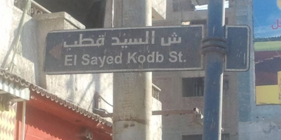 """بعد أزمة سيد قطب وحسن البنا بدمنهور.. ماذا يقول القانون عن تغيير أسماء """"شوارع الإخوان""""؟"""