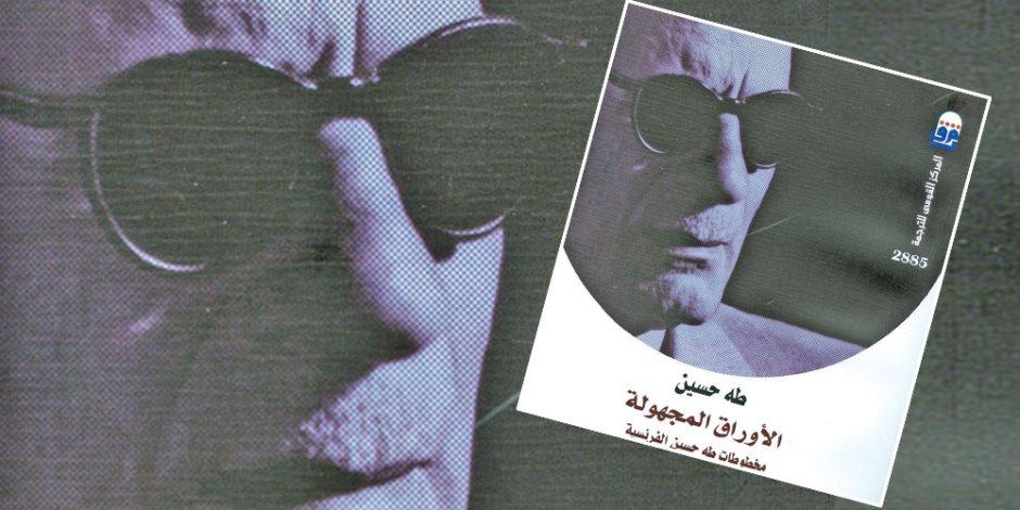 محطات في حياة الدكتور طه حسين تحكيها حفيدة محفظ القرآن (فيديو)
