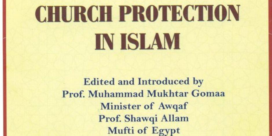 """""""الإقبال تاريخي يا فندم"""".. تعرف على كتاب الأوقاف عن «حماية الكنائس في الإسلام»"""