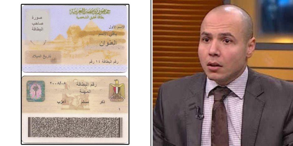 لحفظ حق المواطن والدولة.. متى تنَفذ الأحكام عن طريق بطاقة الرقم القومي؟