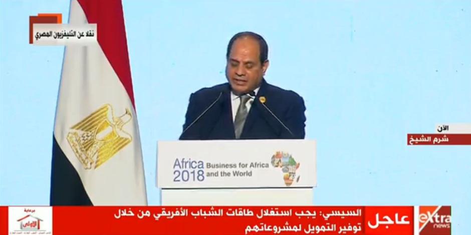 منتدى إفريقيا 2018.. الرئيس السيسي: نتطلع جميعا إلى تحقيق مزيد من التكامل الإقليمي