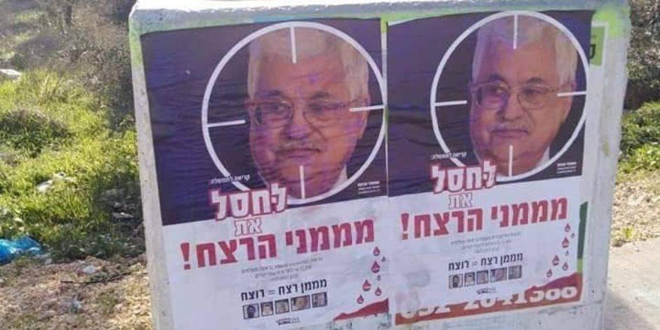 مفاجأة: بوسترات بالعبرية تتبنى دعوات إسرائيلية لاغتيال الرئيس الفلسطينى محمود عباس