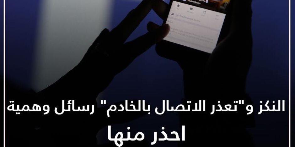 """ما حقيقة """"تعذر الوصول على الخادم"""" على فيس بوك"""