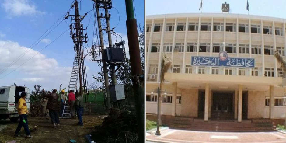 جرجروا بعض في المحاكم.. تفاصيل الخلاف بين محافظة البحيرة وشركة توزيع الكهرباء (مستندات)