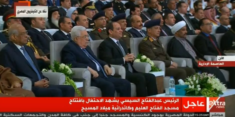 السيسي وأبو مازن يؤديان السلام الوطنى بحفل العاصمة الإدارية
