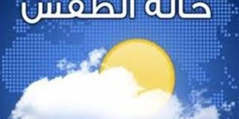 اليوم.. طقس ﻣﺎﺋﻞ ﻟﻠﺤﺮارة على اﻟﻮﺟﺔ اﻟﺒﺤﺮى والعظمى بالقاهرة 32 درجة