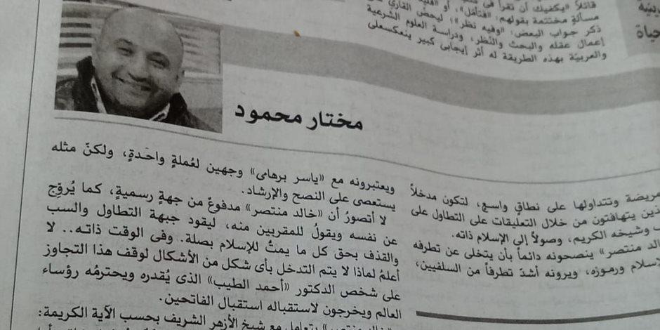 """الأزهر يبرز مقال صوت الأمة """"خالد منتصر وخيالاته المريضة"""" للكاتب مختار محمود"""