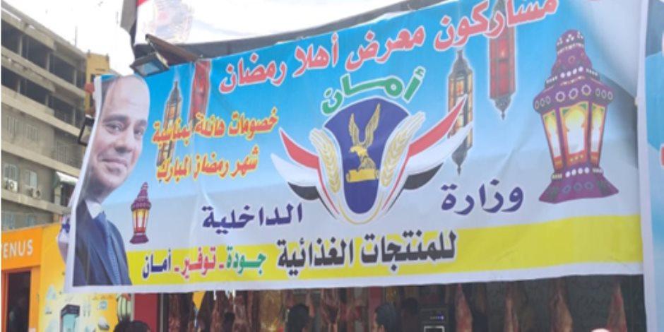 منافذ «أمان» تواصل المشاركة في مبادرة «أهلا رمضان» لتوفير السلع بأسعار مخفضة