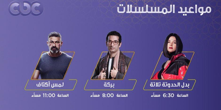 مواعيد مسلسلات رمضان 2019.. ياسر جلال وعمرو سعد ودنيا سمير غانم وياسمين على CBC