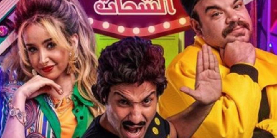 مع وصول أحمد فهمي لقصر المهرجا الهندي.. الواد سيد الشحات يتصدر تويتر