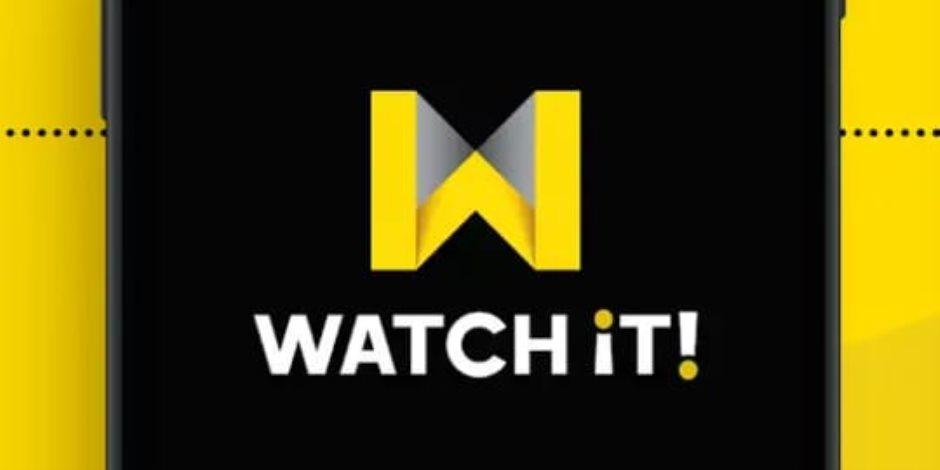 شاهد إعلان watch it الجديد.. اتفرج وقت ما تحب