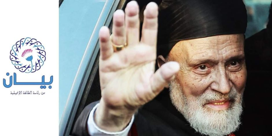 الطائفة الإنجيلية بمصر تنعي الكاردينال نصر الله بطرس صفير