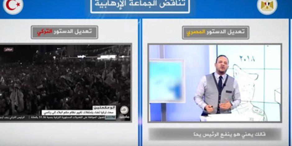 نفاق قنوات الإخوان والتعديلات الدستورية.. حرام على مصر حلال على تركيا