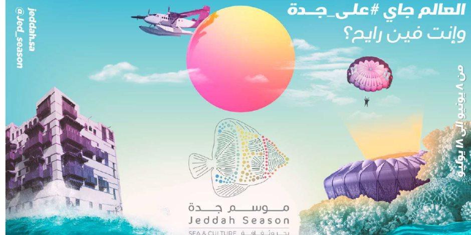 #العالم_جاي_على_جدة.. نجوم العالم يزينون سماء السعودية في الصيف