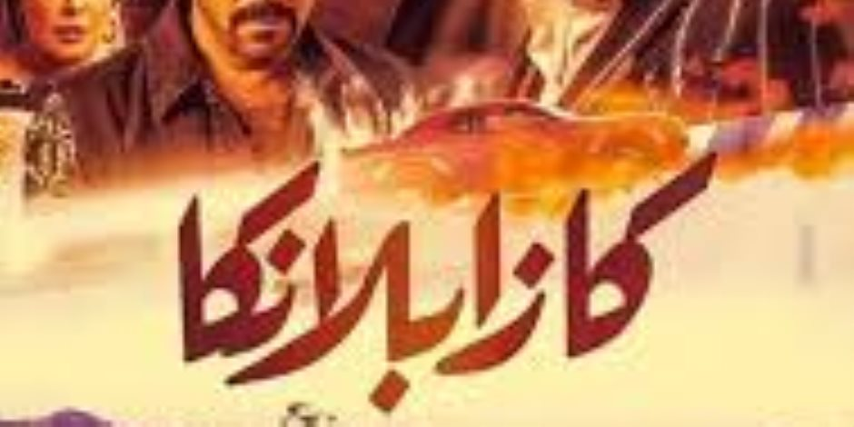 وسع لباشا مصر.. كازبلانكا يتصدر أفلام عيد الفطر المبارك