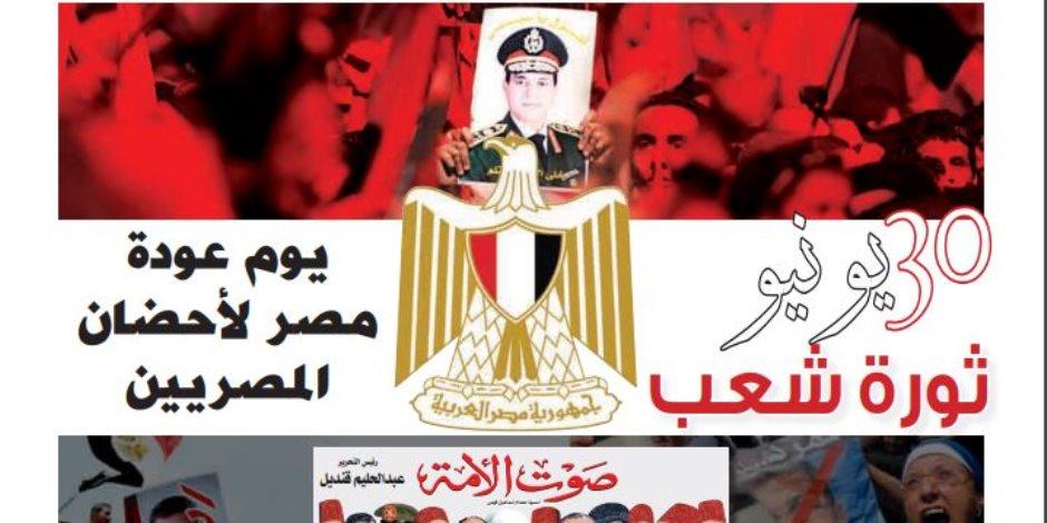 تقرأ في عدد صوت الأمة الجديد: 30 يونيو ثورة شعب.. يوم عودة مصر لأحضان المصريين