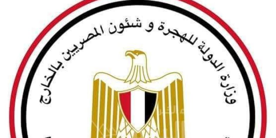 وزارة الهجرة تصدرا بيانا بشأن المواطنين المصريين المحتجزين في إثيوبيا