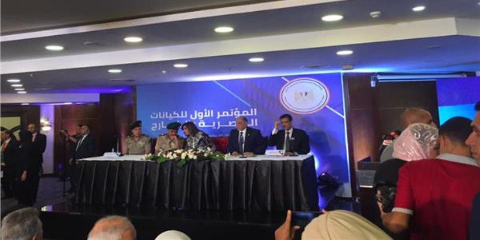 مؤتمر الكيانات المصرية بالخارج يبحث تعزيز مناخ الاستثمار في مصر