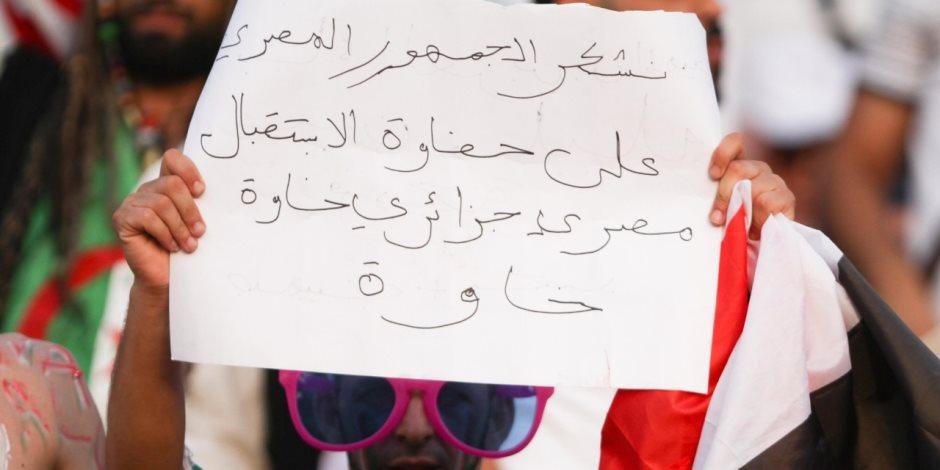 """""""أخوة للأبد"""" صورة بألف كلمة.. رسالة حب من الجزائريين لشعب مصر"""