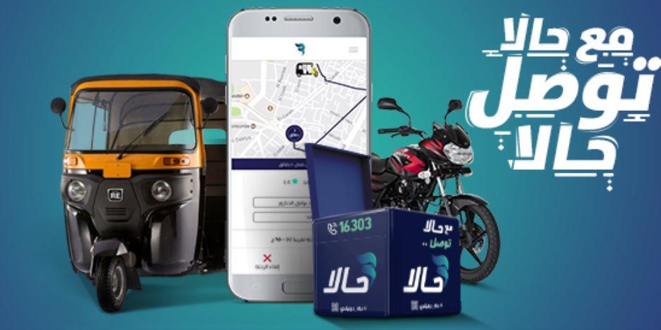 تنزيل تطبيق حالاً مصر