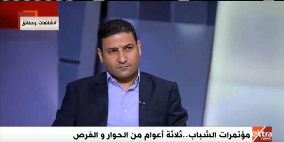 يوسف أيوب: «مؤتمرات الشباب» كسرت حاجز الخوف والخطوط الحمراء بين الدولة والشباب