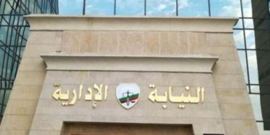 النيابة الإدارية تحيل سكرتير محافظ الشرقية و8مسئولين للمحاكمة لارتكابهم مخالفات