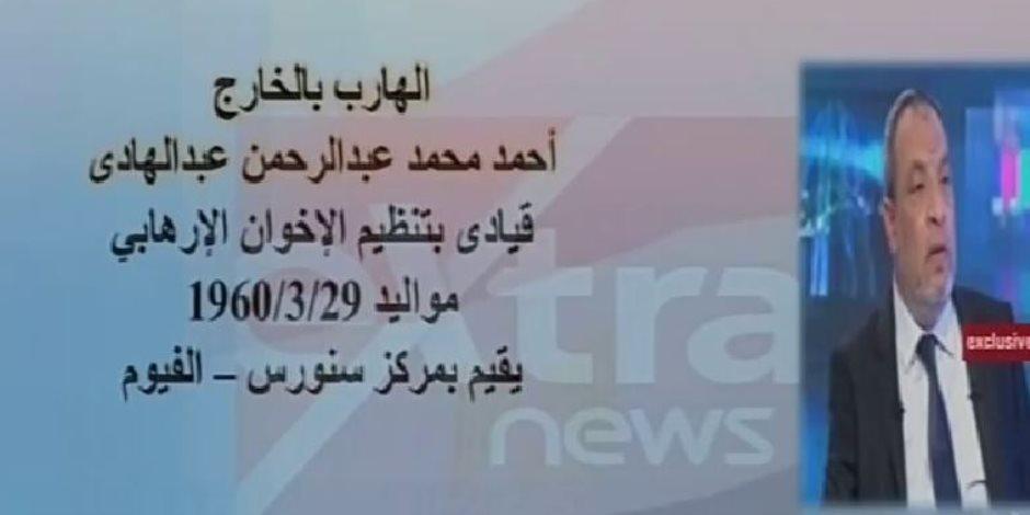 """أفعى إخوان الخارج.. من هو """"أحمد عبد الرحمن"""" المخطط لتفجير محيط معهد الأورام؟"""