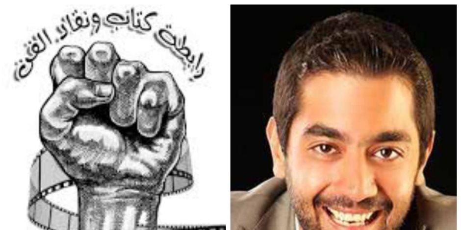"""""""رابطة كتاب ونقاد الفن"""" تنهى الخلاف مع أحمد فلوكس"""