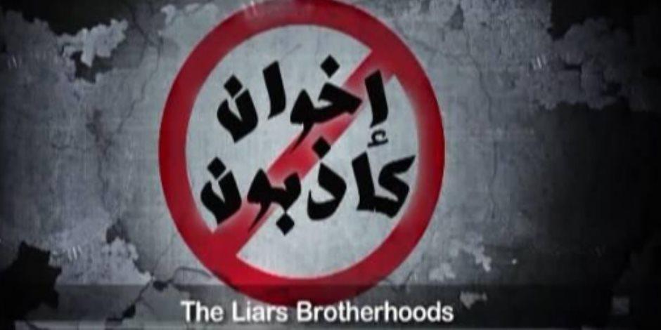 """""""المرتدون"""".. لماذا فر هؤلاء من نار جماعة الإخوان الإرهابية؟"""