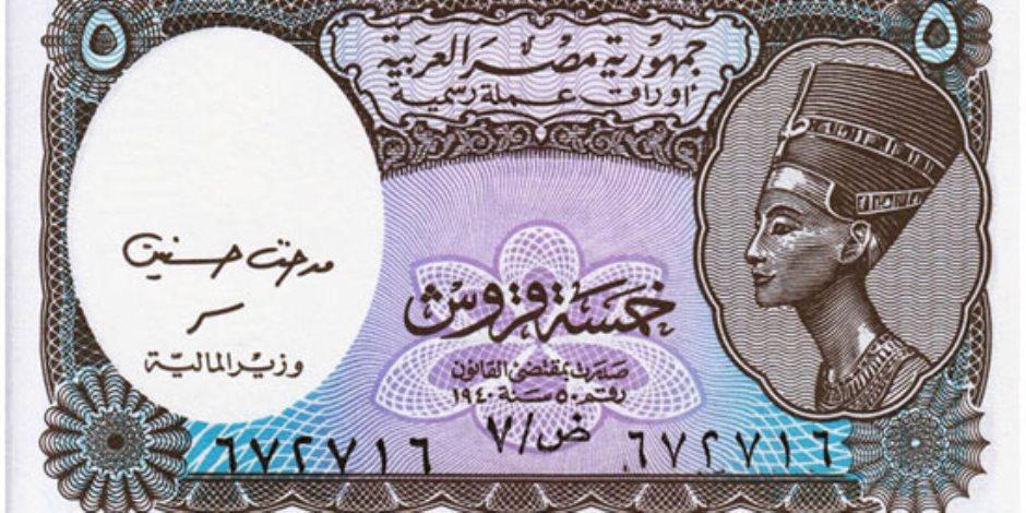 جار عليها الزمن.. تعرف على قيمة العملات المصرية المنقرضة