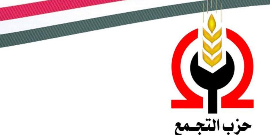 حزب التجمع: الدعوة للمظاهرات مشبوهة ونطالب بإصلاح سياسي واقتصادي