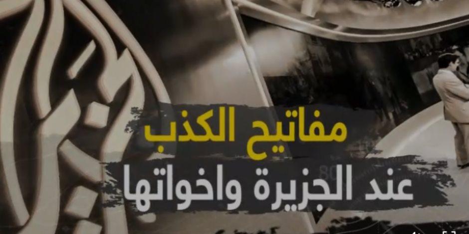 """منظمة حقوقية تطالب الأمم المتحدة بالتحقيق مع """"الجزيرة"""" وقطر لدعمهم الإرهاب والحض على العنف"""