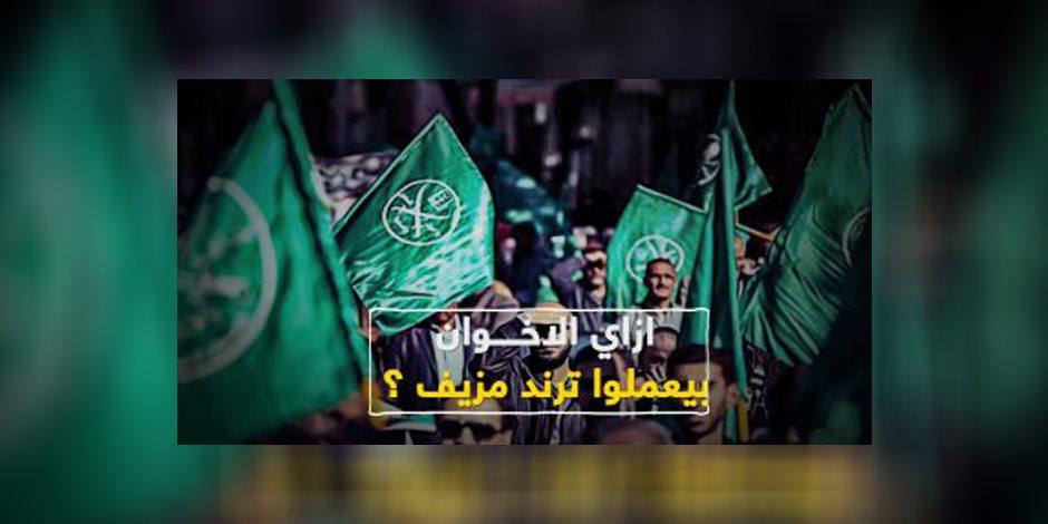 مخطط إبليس.. لماذا أعلن شباب الجماعة تراجعهم عن التظاهر؟ (فيديو)