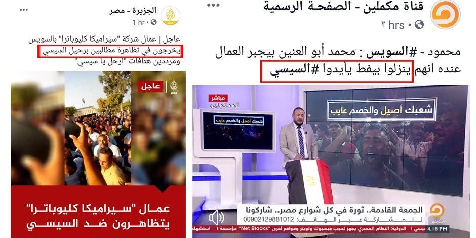«نصدق مين الجزيرة ولا مكملين».. تضارب روايات إعلام الإخوان حول مظاهرات عمال سيراميكا كليوباترا