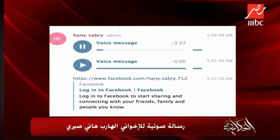 رسالة صوتية من الإخوانى الهارب هانى صبرى تكشف خطة اختراق الإرهابية للشارع المصري..(فيديو)