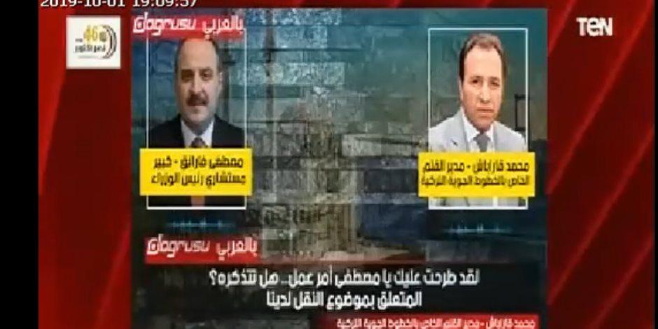 """""""الديهى """" يعرض تسريب صوتى يؤكد دعم تركيا لجماعة بوكو حرام الإرهابية"""