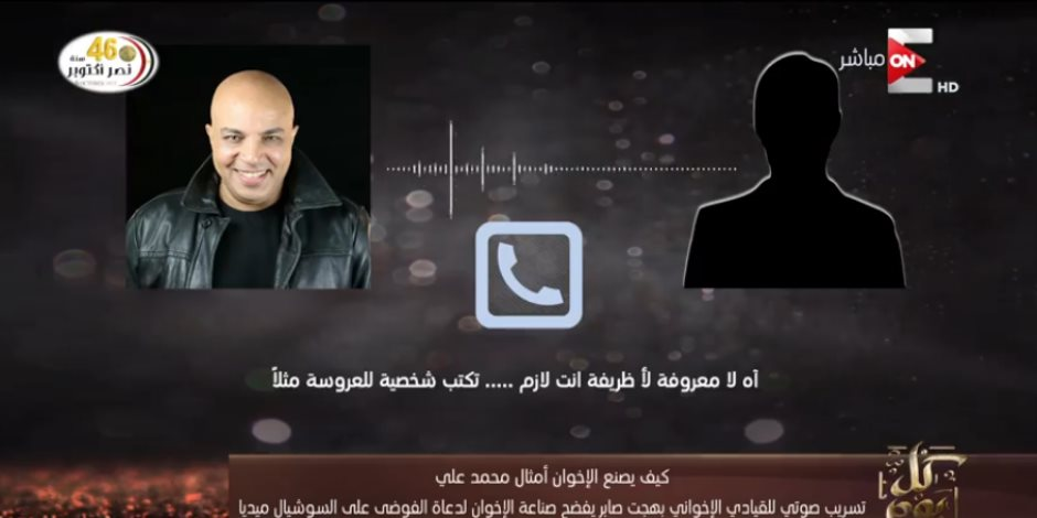 «خطه عبيطة».. الإخواني بهجت صابر يختلق شخصية هزلية علي السوشيال لهز صورة الرئيس (تسريب صوتي)