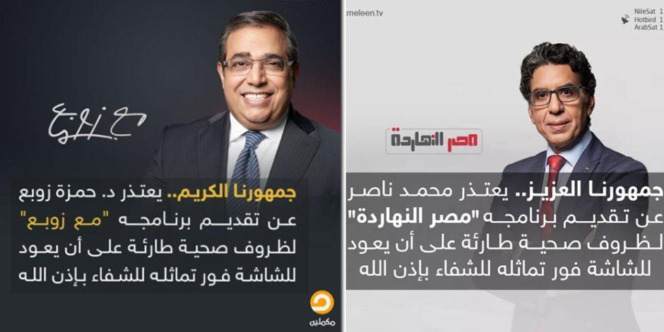 """""""عندي ظروف"""".. هكذا تحجج زوبع ومحمد ناصر لعدم الظهور على مكملين بعد فضيحة الفبركة"""