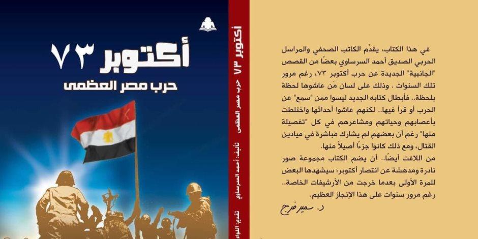 حرب مصر العظمى.. أحدث إصدارات عن حرب أكتوبر المجيدة