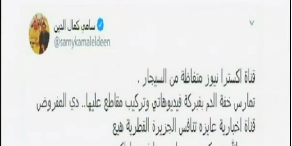 سامي كمال الدين نطاط الحيط.. الهارب يهاجم اكسترا نيوز بعد فضحه بفيديو «الذل»