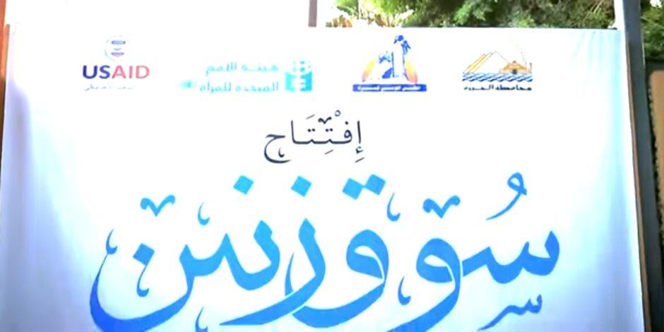 بعد افتتاحه.. «صوت الأمة» يرصد فرحة المواطنين والباعة بمشروع «سوق زنين الحضاري» (فيديو)