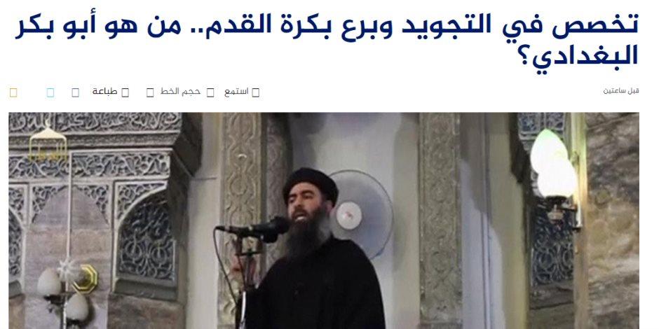 «الجزيرة» تدافع عن زعيم داعش: «البغدادي» خليفة المسلمين برع في التجويد واهتم بالرياضة