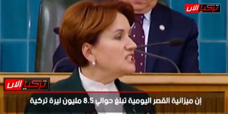 معارضة تركية تفضح أردوغان: ميزانية قصر الرئاسة في أسبوع تكفي لبناء مستشفي (فيديو)
