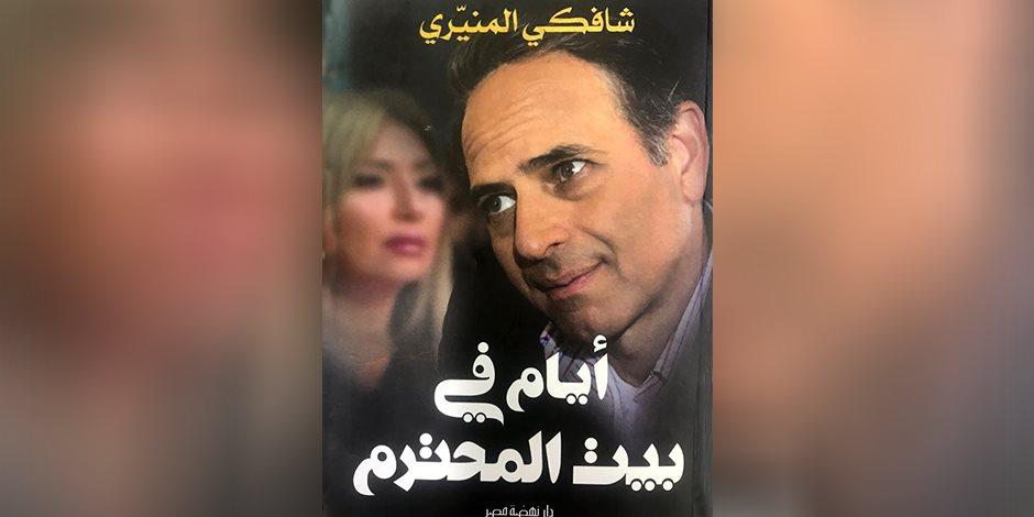 «أيام في بيت المحترم».. كتاب لـ «شافكي المنيري» يرثي زوجها ممدوح عبد العليم