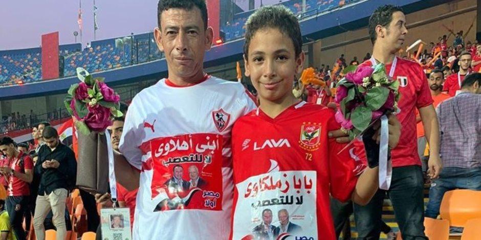 الأهلي والزمالك إيد واحدة لتشجيع منتخب مصر في أمم أفريقيا للشباب تحت 23