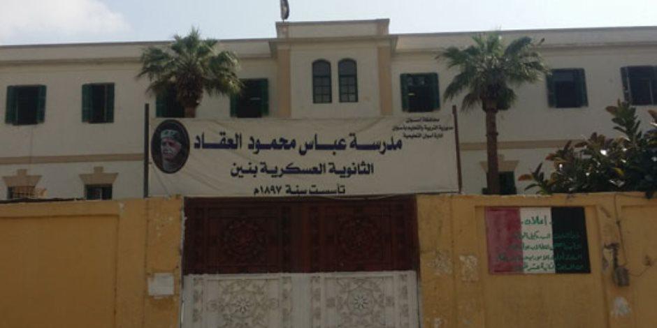 كانت مقرا لجيش الاحتلال.. حكاية أقدم مدرسة ثانوية في أسوان (صور)
